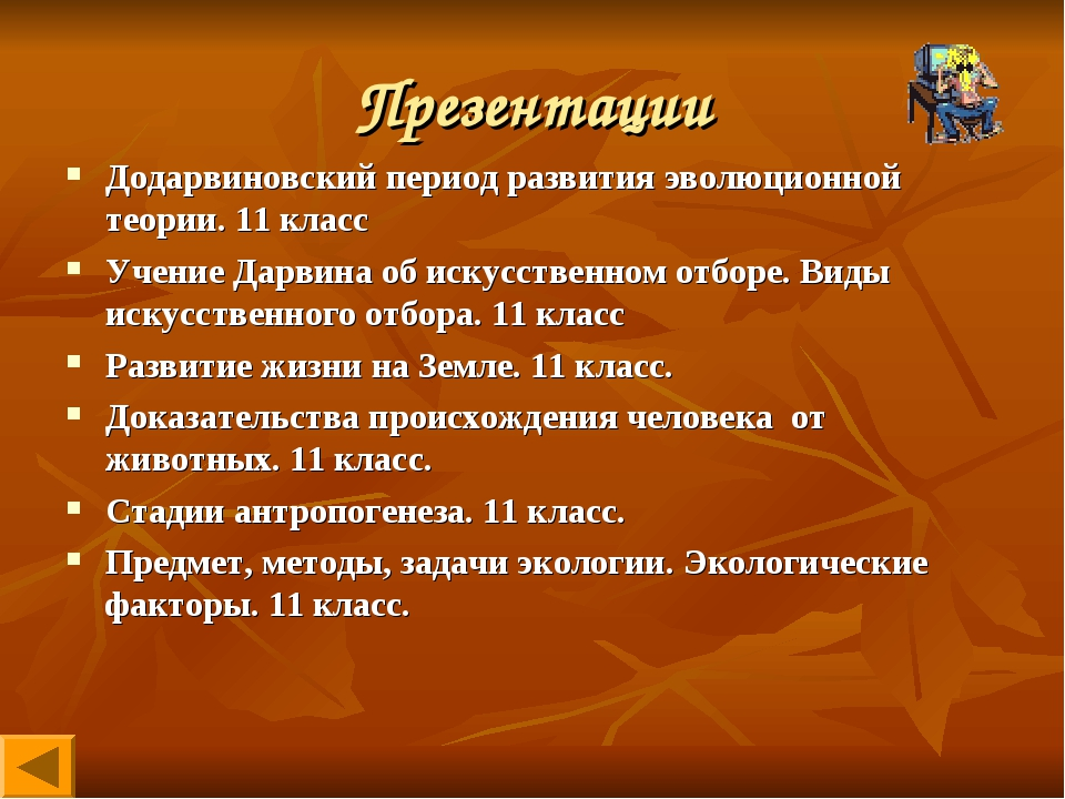 Презентации Додарвиновский период развития эволюционной теории. 11 класс Учен...