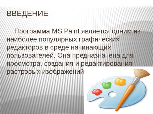 ВВЕДЕНИЕ Программа MS Paint является одним из наиболее популярных графически...