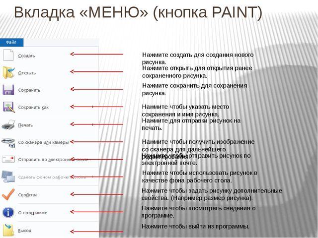 Вкладка «МЕНЮ» (кнопка PAINT) Нажмите создать для создания нового рисунка. На...