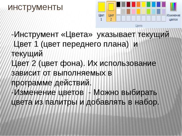 инструменты -Инструмент «Цвета» указывает текущий Цвет 1 (цвет переднего план...