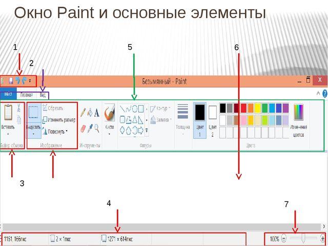 Окно Paint и основные элементы 6 1 2 3 4 7 5