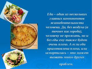 Еда – один из нескольких главных компонентов жизнедеятельности человека. Да,