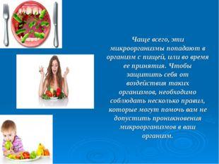 Чаще всего, эти микроорганизмы попадают в организм с пищей, или во время ее п
