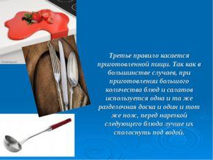 Третье правило касается приготовленной пищи. Так как в большинстве случаев, п