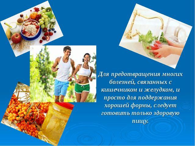 Для предотвращения многих болезней, связанных с кишечником и желудком, и прос...