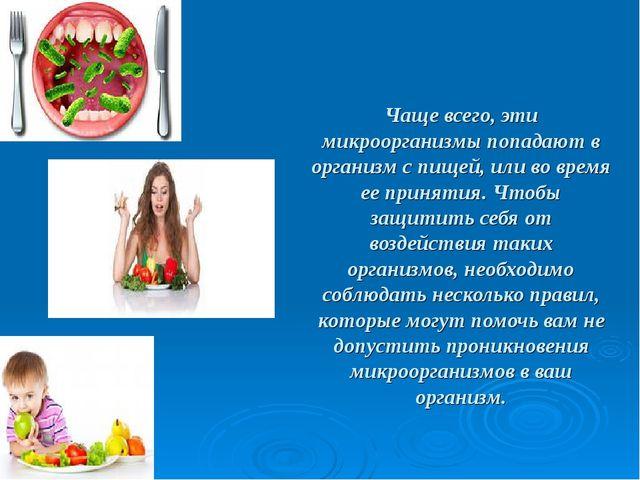 Чаще всего, эти микроорганизмы попадают в организм с пищей, или во время ее п...