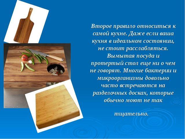 Второе правило относиться к самой кухне. Даже если ваша кухня в идеальном сос...