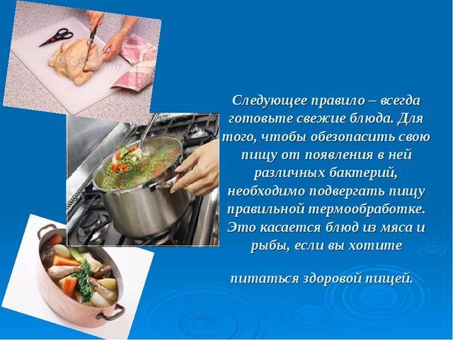 Следующее правило – всегда готовьте свежие блюда. Для того, чтобы обезопасить...