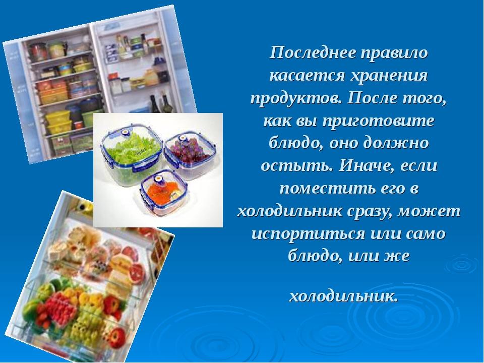 Последнее правило касается хранения продуктов. После того, как вы приготовите...