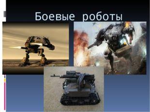 Боевые роботы
