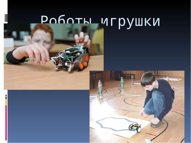 Роботы игрушки