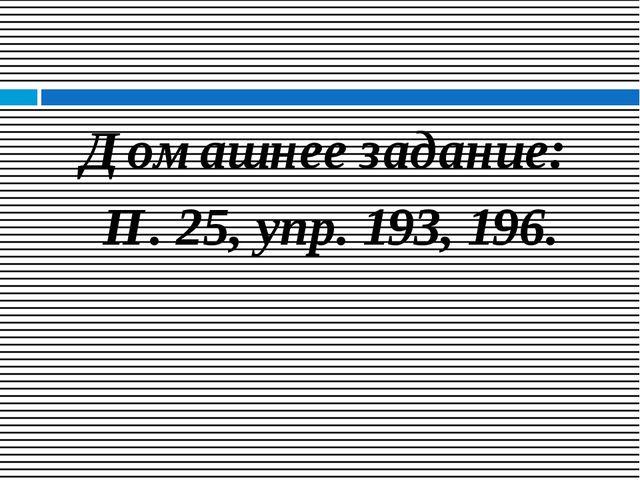 Домашнее задание: П. 25, упр. 193, 196.