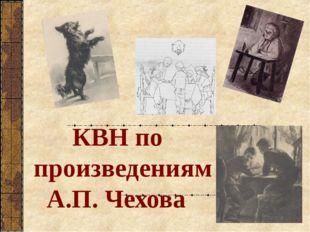 КВН по произведениям А.П. Чехова