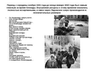 Период с середины ноября 1941 года до конца января 1942 года был самым тяжелы