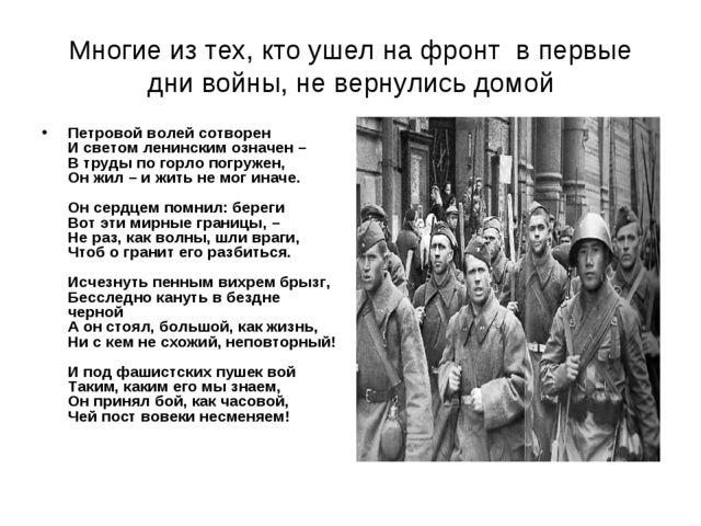 Многие из тех, кто ушел на фронт в первые дни войны, не вернулись домой Петро...