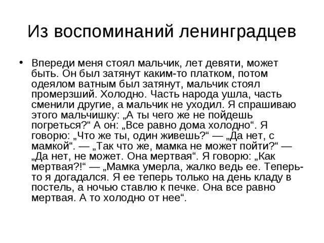 Из воспоминаний ленинградцев Впереди меня стоял мальчик, лет девяти, может бы...