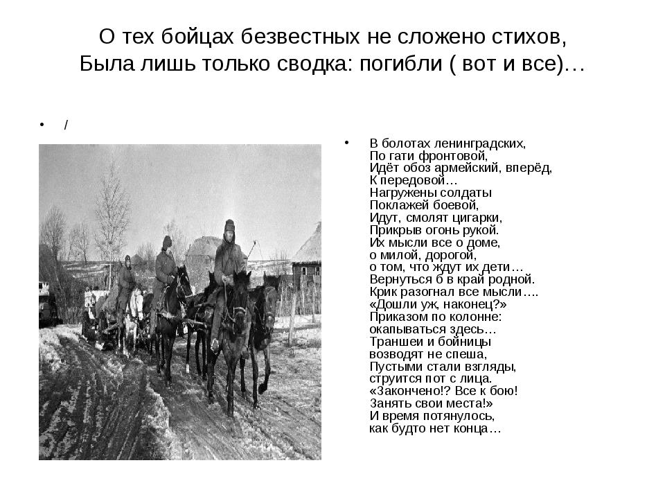 О тех бойцах безвестныхне сложено стихов, Была лишь только сводка:погибли (...