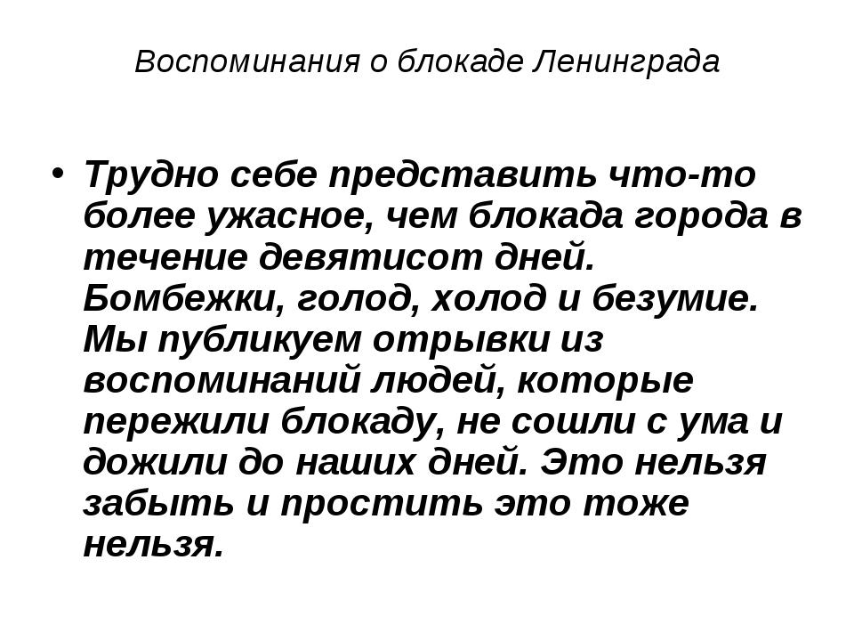 Воспоминания о блокаде Ленинграда Трудно себе представить что-то более ужасно...