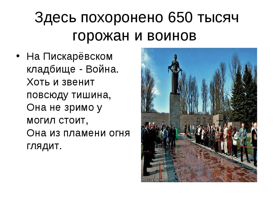 Здесь похоронено 650 тысяч горожан и воинов На Пискарёвском кладбище - Война....