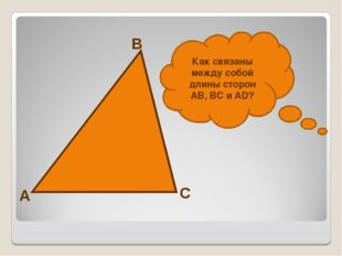 В А С Как связаны между собой длины сторон АВ, ВС и АD?