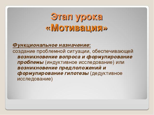 Этап урока «Мотивация» Функциональное назначение: создание проблемной ситуаци...