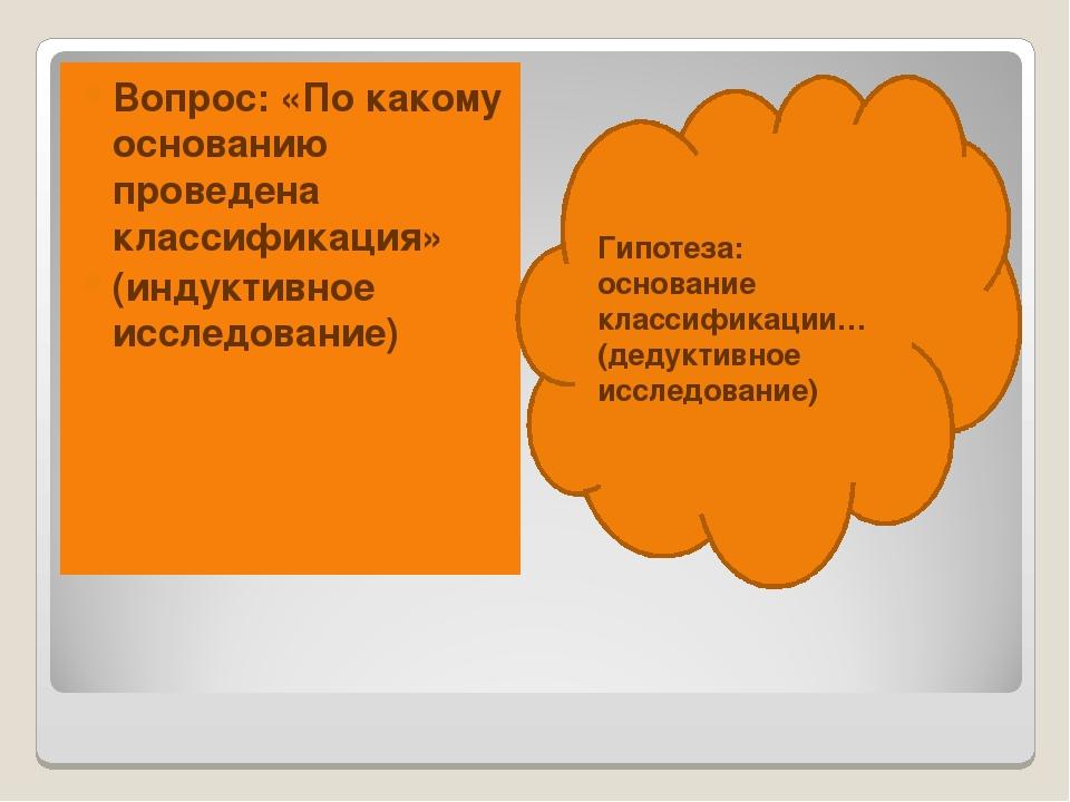 Вопрос: «По какому основанию проведена классификация» (индуктивное исследован...