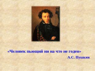 «Человек пьющий ни на что не годен» А.С. Пушкин