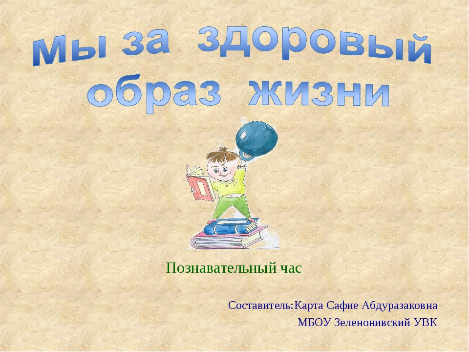 Познавательный час Составитель:Карта Сафие Абдуразаковна МБОУ Зеленонивский УВК