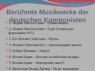 Berühmte Musikwerke der deutschen Komponisten 1. Людвиг Ван Бетховен - Лунная