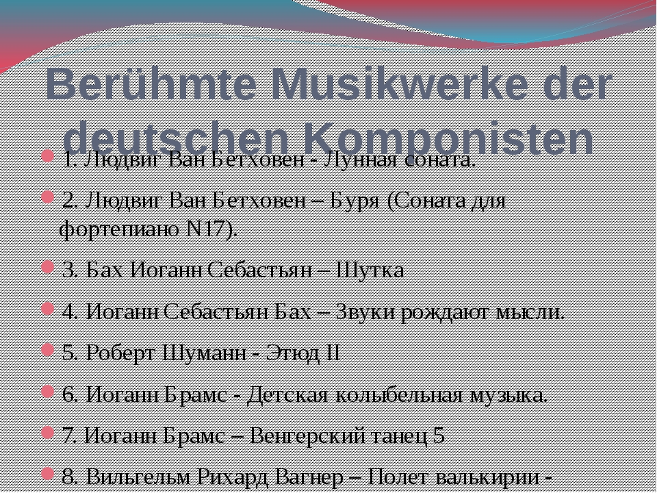Berühmte Musikwerke der deutschen Komponisten 1. Людвиг Ван Бетховен - Лунная...