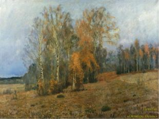 Левитан «Октябрь. Осень»
