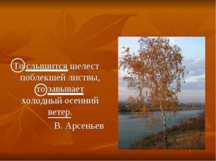То слышится шелест поблекшей листвы, то завывает холодный осенний ветер. В. А