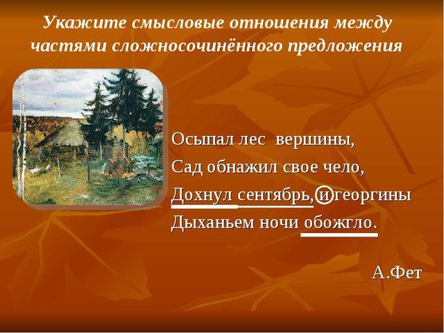 Осыпал лес вершины, Сад обнажил свое чело, Дохнул сентябрь, и георгины Дыхань...
