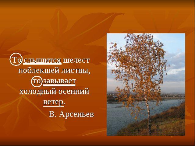 То слышится шелест поблекшей листвы, то завывает холодный осенний ветер. В. А...