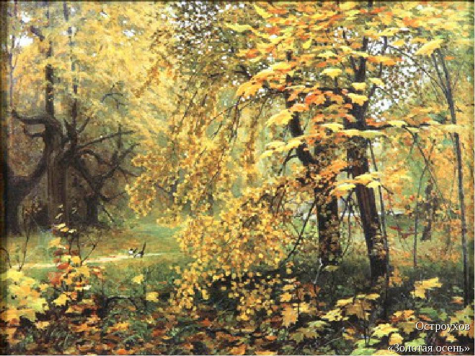 Остроухов «Золотая осень»