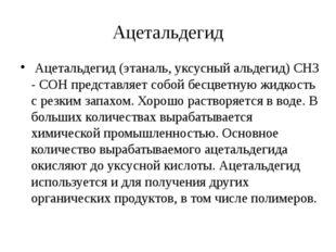 Ацетальдегид Ацетальдегид (этаналь, уксусный альдегид) СН3 - СОН представляет