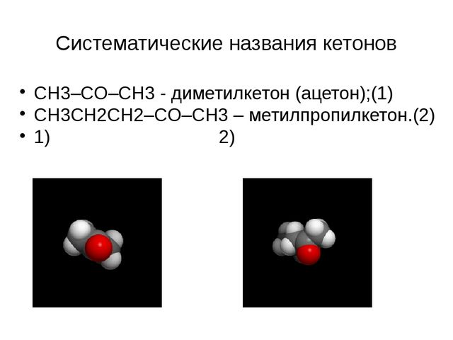 Систематические названия кетонов CH3–CO–CH3 - диметилкетон (ацетон);(1) CH3CH...
