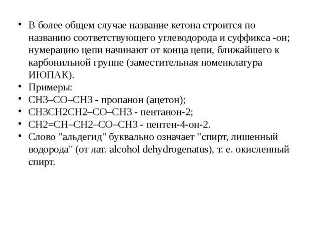 В более общем случае название кетона строится по названию соответствующего уг...