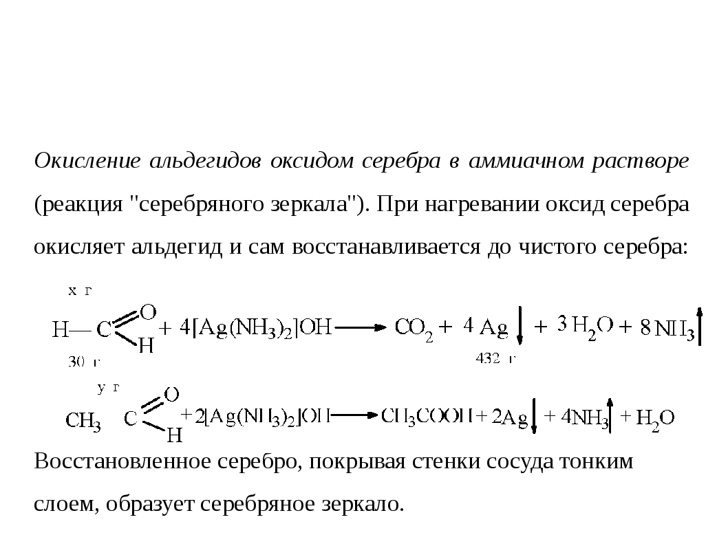 """Окисление альдегидов оксидом серебра в аммиачном растворе (реакция """"серебрян..."""