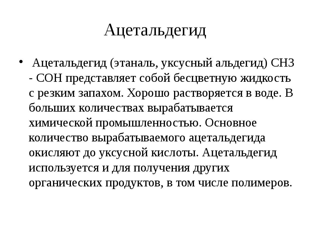 Ацетальдегид Ацетальдегид (этаналь, уксусный альдегид) СН3 - СОН представляет...