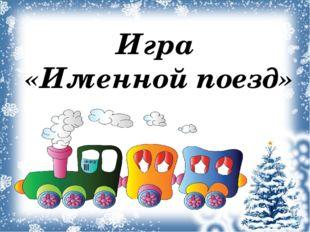 Игра «Именной поезд»