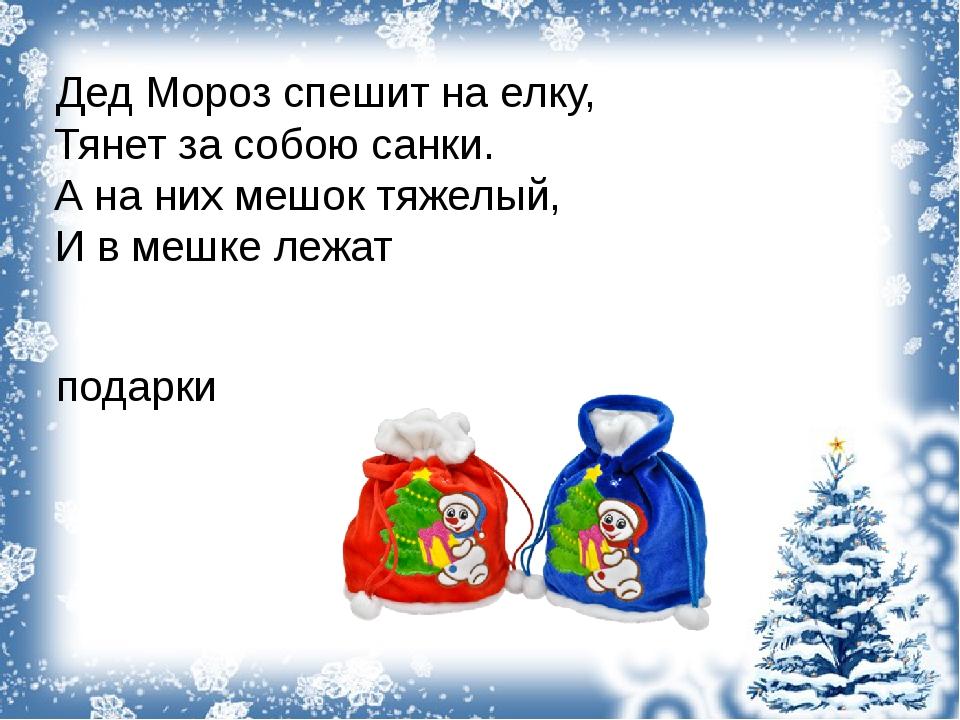 Дед Мороз спешит на елку, Тянет за собою санки. А на них мешок тяжелый, И в...