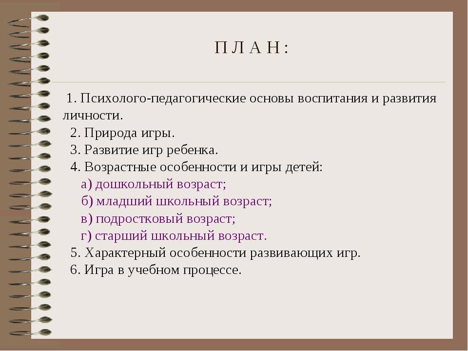 П Л А Н : 1. Психолого-педагогические основы воспитания и развития личности....