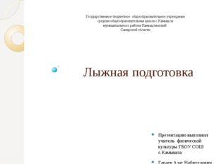 Презентацию выполнил учитель физической культуры ГБОУ СОШ с.Камышла Гараев А