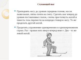 Ступающий шаг Приподнять ногу до уровня середины голени, носок лыжи выше, пят