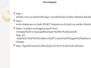Источники: http://infodz.com.ua/article/deti/igry-razvlechenija/uchim-rebenka