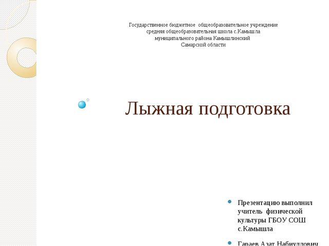 Презентацию выполнил учитель физической культуры ГБОУ СОШ с.Камышла Гараев А...