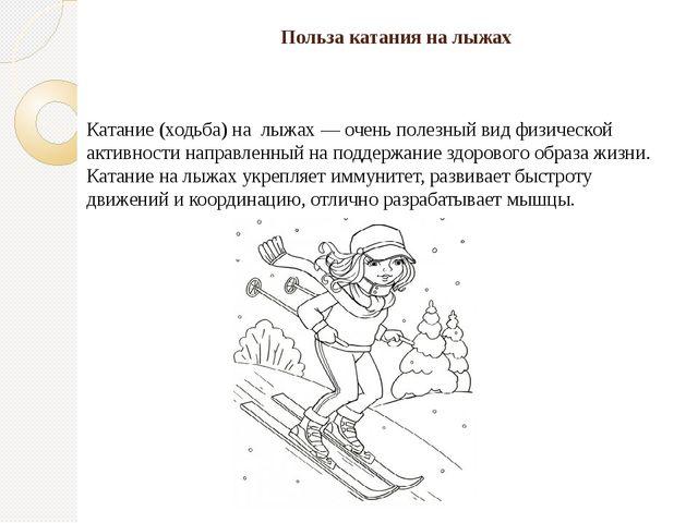 Польза катания на лыжах Катание (ходьба) на лыжах — очень полезный вид физиче...