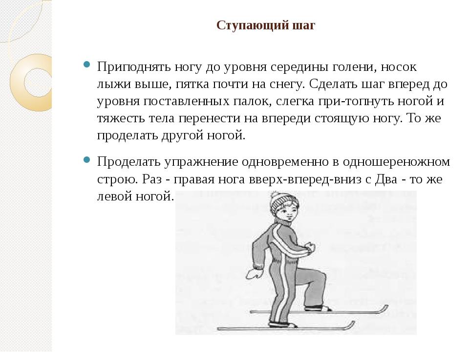 Ступающий шаг Приподнять ногу до уровня середины голени, носок лыжи выше, пят...