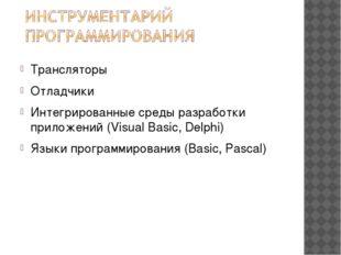 Трансляторы Отладчики Интегрированные среды разработки приложений (Visual Ba